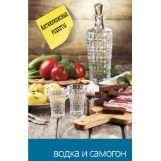 Книга «Водка и самогон»