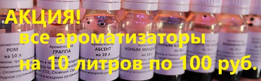 Распродажа ароматизаторов на 10л по 100р!