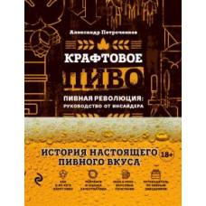 Книга Крафтовое пиво А. Петроченков