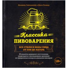 """Книга """"Классика пивоварения. Все стили и виды пива от эля до лагера"""" (Д. Зайнашефф, Д. Палмер)"""