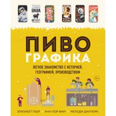 """Книга """"Пивографика"""" (П. Элизабет)"""