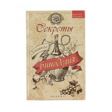 """Книга """"Секреты виноделия"""""""