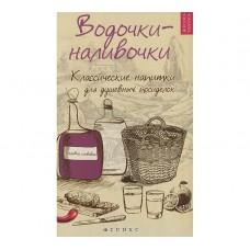 """Книга """"Водочки-наливочки"""""""