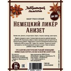 Анизет немецкий ликёр / Набор трав и специй