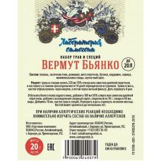 Вермут Бьянко / набор трав и специй